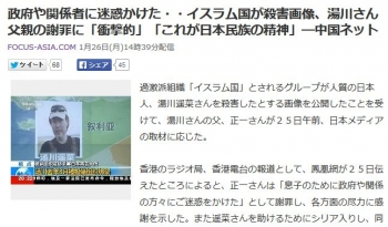 news政府や関係者に迷惑かけた・・イスラム国が殺害画像、湯川さん父親の謝罪に「衝撃的」「これが日本民族の精神」―中国ネット