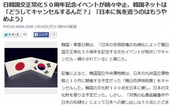 news日韓国交正常化50周年記念イベントが続々中止、韓国ネットは「どうしてキャンセルするんだ?」「日本に気を遣うのはもうやめよう」