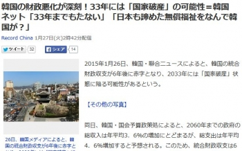 news韓国の財政悪化が深刻!33年には「国家破産」の可能性=韓国ネット「33年までもたない」「日本も諦めた無償福祉をなんで韓国が?」