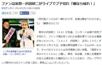 newsファンは呆然…沢田研二がライブでブチ切れ「嫌なら帰れ!」