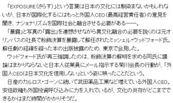 news元オリンパス外国人社長の述懐:日本が国際化するのに必要なこと