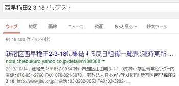 sea西早稲田2-3-18 バプテスト