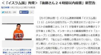 news<「イスラム国」拘束>「後藤さん24時間以内殺害」新警告