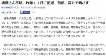 news後藤さん不明、昨年11月に把握 首相、答弁で明かす