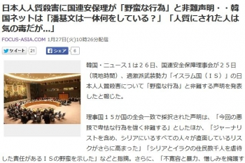 news日本人人質殺害に国連安保理が「野蛮な行為」と非難声明・・韓国ネットは「潘基文は一体何をしている?」「人質にされた人は気の毒だが」