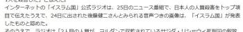news日本人拘束事件 現地対策本部、夜を徹して情報収集