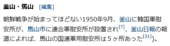wiki韓国軍慰安婦