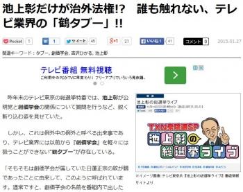 news池上彰だけが治外法権 誰も触れない、テレビ業界の「鶴タブー」