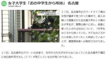 news女子大学生「おの中学生から所持」 名古屋