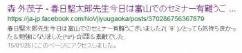 sea森 外茂子 - 春日堅太郎先生今日は富山でのセミナー有難うご