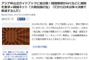 newsアジア杯公式ガイドブックに旭日旗!韓国教授がAFCなどに削除を要求=韓国ネット「大韓民国の宝」「だから日本は準々決勝で敗退するんだ」