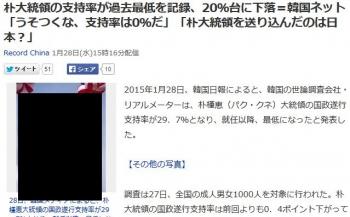 news朴大統領の支持率が過去最低を記録、20%台に下落=韓国ネット「うそつくな、支持率は0%だ」「朴大統領を送り込んだのは日本?」