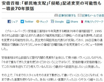 news安倍首相:「植民地支配」「侵略」記述変更の可能性も-戦後70年談話