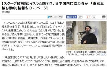 news【スクープ最前線】イスラム国テロ、日本国内に協力者か 「東京五輪を標的」情報も