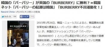 news韓国の「バーバリー」が英国の「BURBERRY」に勝利?=韓国ネット「バーバリーの起源は韓国」「BURBERRY不買運動を!」