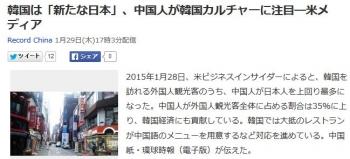 news韓国は「新たな日本」、中国人が韓国カルチャーに注目―米メディア
