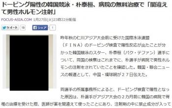 newsドーピング陽性の韓国競泳・朴泰桓、病院の無料治療で「間違えて男性ホルモン注射」