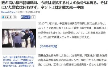news悪名高い都市管理職員、今度は抵抗する村人の肋骨5本折る、そばにいた警官は何もせず、ネット上は非難の嵐―中国
