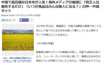 news中国で超高価な日本米が人気!海外メディアの報道に「貧乏人は毒死するだけ」「いつか食品はみんな輸入になる?」の声―中国ネット