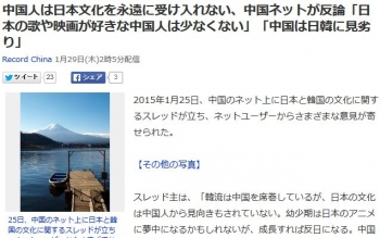 news中国人は日本文化を永遠に受け入れない、中国ネットが反論「日本の歌や映画が好きな中国人は少なくない」「中国は日韓に見劣り」