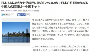 news日本人はなぜカナダ移民に熱心じゃないの?日本在住経験のある中国人の回答は―中国ネット