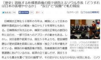 "news「歴史」固執する朴槿恵政権の陰で頭抱えるソウル市長「どうすれば日本の客増やせるか」 ""反日""と""国難""で軋む韓国"