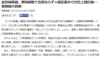 news慰安婦問題、衆院解散で合意ならず=就任前から竹島上陸計画―前韓国大統領