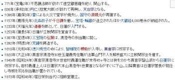 wiki清澄寺 (鴨川市)2