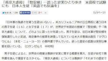 news「南京大虐殺」「慰安婦」…誤った史実ひとり歩き 米高校で試験にも 日本人生徒「英語でも反論を」