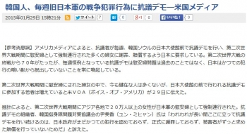 news韓国人、毎週旧日本軍の戦争犯罪行為に抗議デモ―米国メディア
