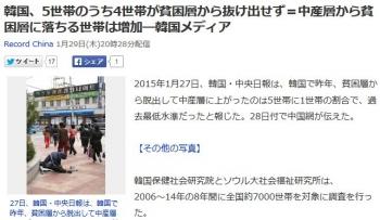 news韓国、5世帯のうち4世帯が貧困層から抜け出せず=中産層から貧困層に落ちる世帯は増加―韓国メディア