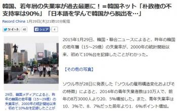 news韓国、若年層の失業率が過去最悪に!=韓国ネット「朴政権の不支持率は90%」「日本語を学んで韓国から脱出を…」