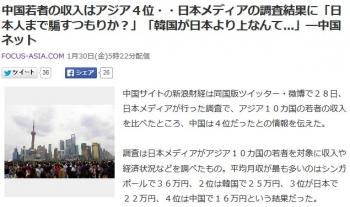 news中国若者の収入はアジア4位・・日本メディアの調査結果に「日本人まで騙すつもりか?」「韓国が日本より上なんて」―中国ネット