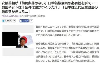 news安倍首相が「前提条件のない」日韓首脳会談の必要性を訴え・・韓国ネットは「条件は誰がつくった?」「日本は近代民主政治の仮面をかぶった」