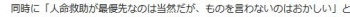 news邦人人質事件:小沢氏「口閉ざすのは無責任」