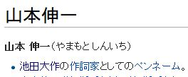 wiki山本伸一