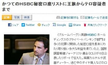 newsかつてのHSBC秘密口座リストに王族からテロ容疑者まで