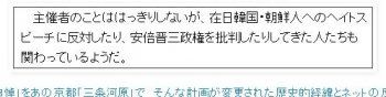 tok「後藤さんら追悼」をあの京都「三条河原」で そんな計画が変更された歴史的経緯とネットの反応