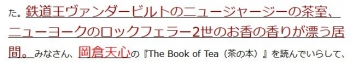tenロックフェラー岡倉天心茶の本