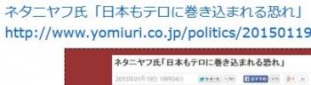 tenネタニヤフ氏「日本もテロに巻き込まれる恐れ」