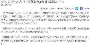 newsジャパンディスプレイ、消費電力99%減の液晶パネル