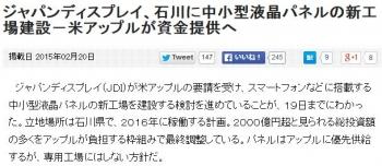 newsジャパンディスプレイ、石川に中小型液晶パネルの新工場建設-米アップルが資金提供へ1