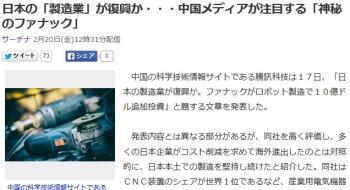 news日本の「製造業」が復興か・・・中国メディアが注目する「神秘のファナック」
