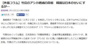 news【外信コラム】竹島のアシカ絶滅の真相 韓国は日本のせいにするが…