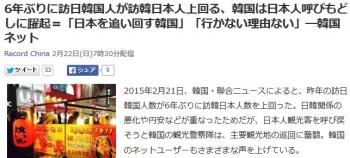 news6年ぶりに訪日韓国人が訪韓日本人上回る、韓国は日本人呼びもどしに躍起=「日本を追い回す韓国」「行かない理由ない」―韓国ネット