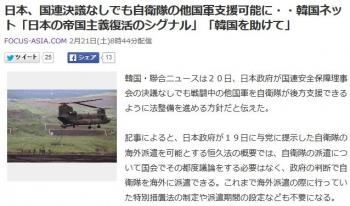 news日本、国連決議なしでも自衛隊の他国軍支援可能に・・韓国ネット「日本の帝国主義復活のシグナル」「韓国を助けて」