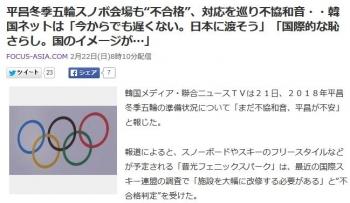 """news平昌冬季五輪スノボ会場も""""不合格""""、対応を巡り不協和音・・韓国ネットは「今からでも遅くない。日本に渡そう」「国際的な恥さらし。国のイメージが…」"""