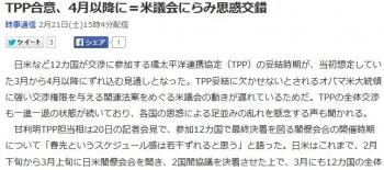 newsTPP合意、4月以降に=米議会にらみ思惑交錯