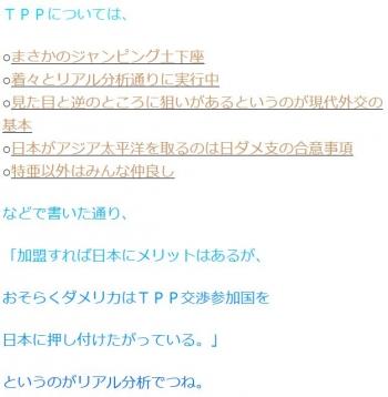 tenダメリカはTPP交渉参加国を日本に押し付けたがっている