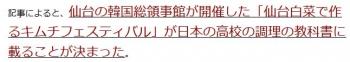 """ten震災被災地に配られた""""キムチの温かさ""""が日本の高校教科書に"""
